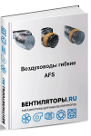 Воздуховоды гибкие AFS