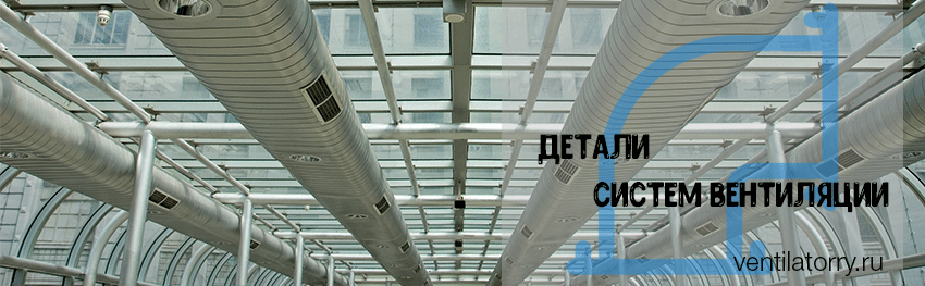 Детали систем вентиляции