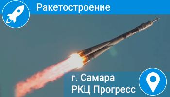ОТЗЫВ - Ракетно-космический центр «Прогресс»