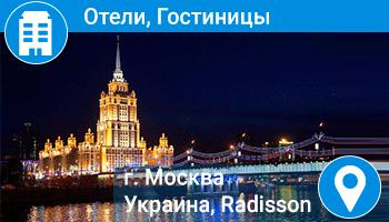 ОТЗЫВ - Гостиница «Украина» / Radisson