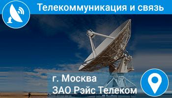 ОТЗЫВ - ЗАО «Рэйс Телеком» AltegroSky