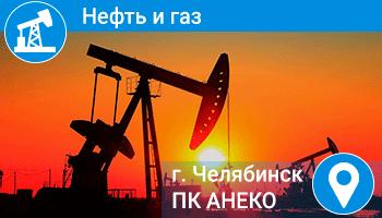 ОТЗЫВ - ПК АНЕКО