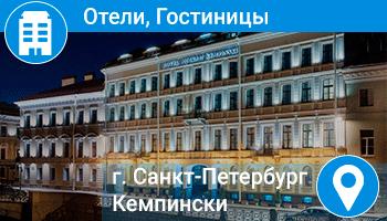 ОТЗЫВ - Отель Кемпински г. Санкт-Петербург