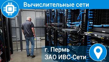 ОТЗЫВ - ЗАО ИВС-Сети / ICS Corporation