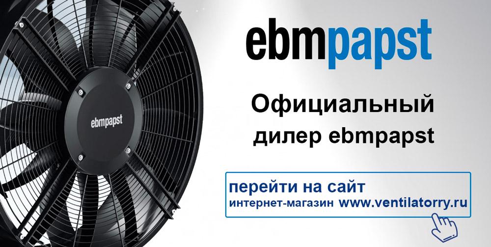ebmpapst - официальный дилер в России / Ventilatorry.ru Купить Цена