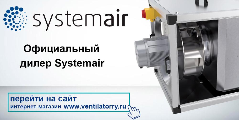 Systemair - официальный дилер в России / Ventilatorry.ru, Системэйр Купить Цена