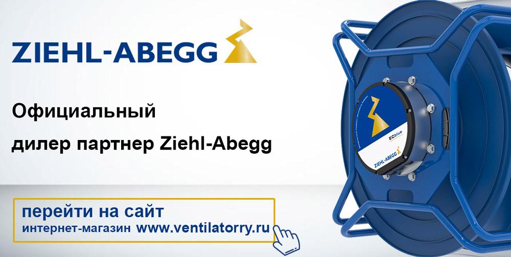 Ziehl-Abegg - официальный дилер, партнер в России / Ventilatorry.ru Купить Цена
