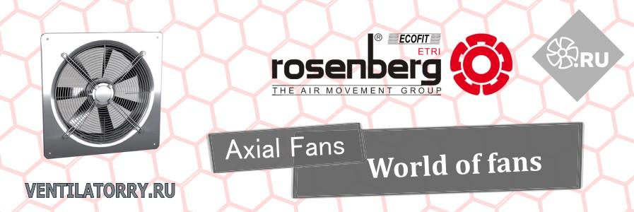 Осевая серия вентиляторов Rosenberg Осевые Axial Fans EQ | ER