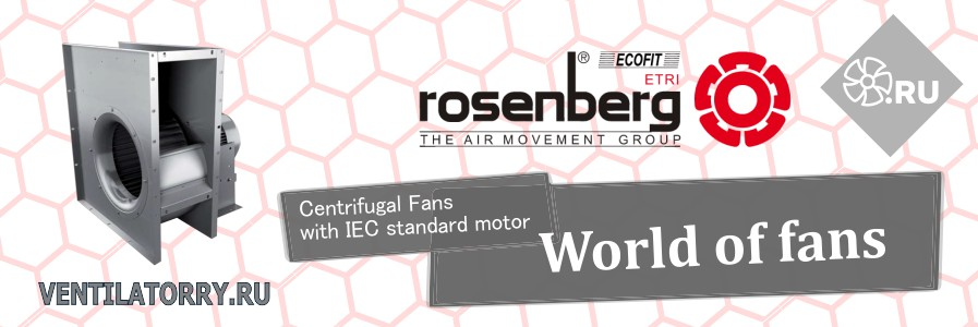 Радиальные вентиляторы Rosenberg Centrifugal Fans with IEC standard motor (ERNE / ERND, EHND)