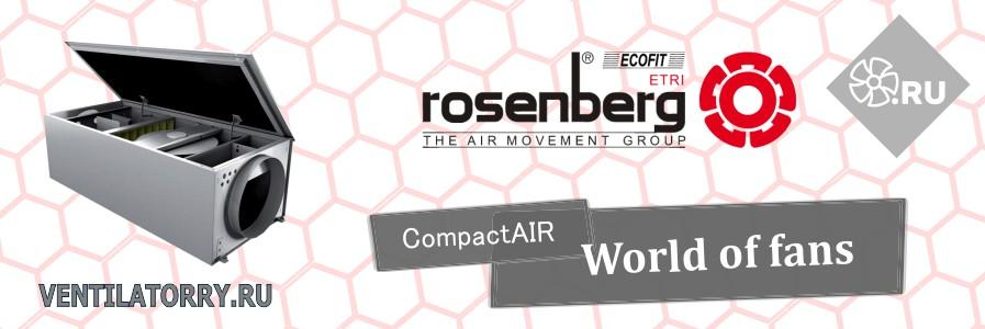 Корпусные вентиляторы Rosenberg CompactAIR