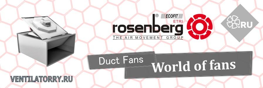 Серия Вентиляторы центробежные Rosenberg Centrifugal fans EKA/KHA назад загнутыми лопатками