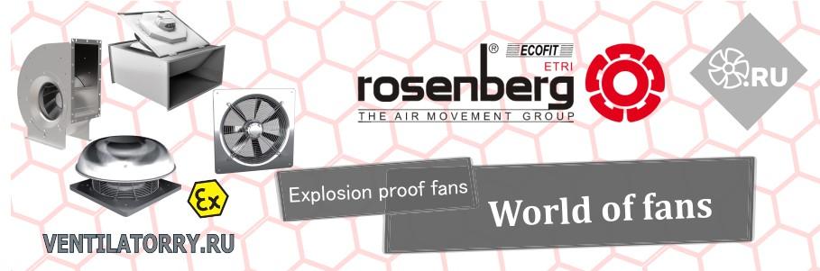Крышные вентиляторы Rosenberg Explosion proof fans (EX)