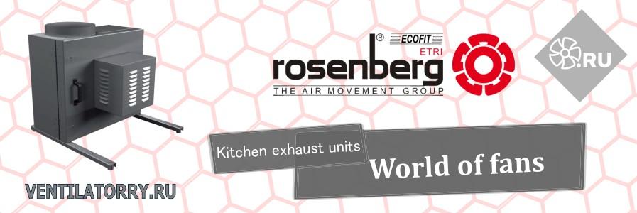 Вентиляторы вытяжного типа Rosenberg Kitchen Exhaust Units (KBAE / KBAD)