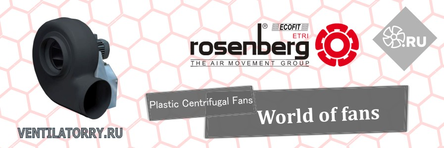 Вентиляторная серия радиального типа Rosenberg Plastic Centrifugal Fans for aggressive gases (EPND)