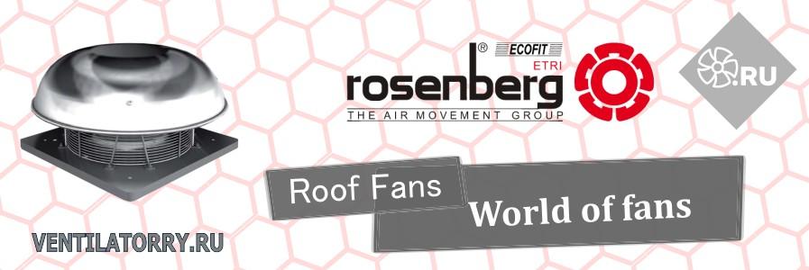 Вертикальные вентиляторы крышного типа Rosenberg Roof Fans