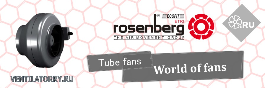 Вентиляторы канального типа Rosenberg Tube fans R