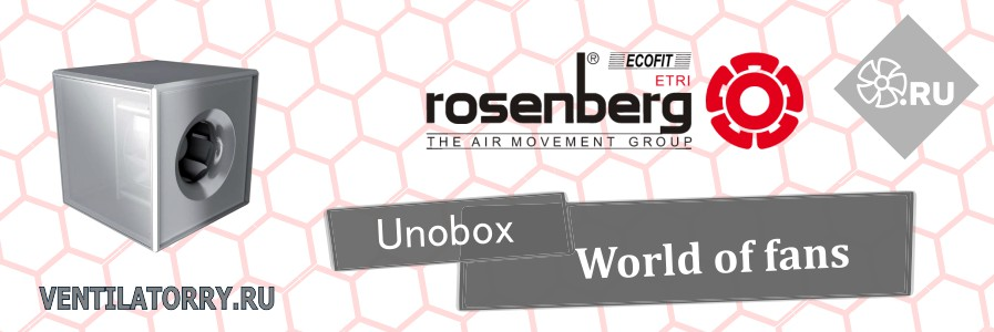 Вентиляторы центробежного типа Rosenberg Unobox, exhaust units, UNO