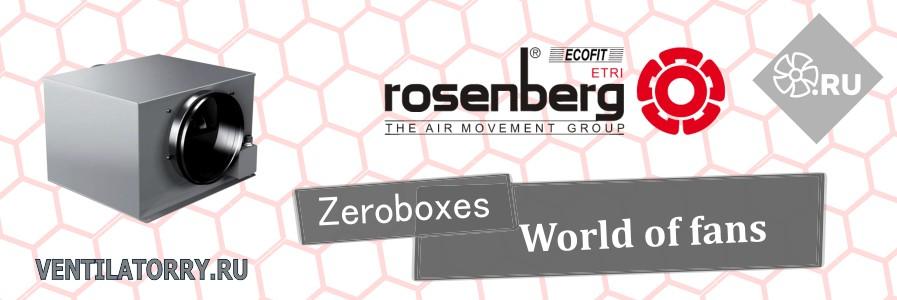 Компактные канальные вентиляторы радиального типа Rosenberg Zeroboxes Z