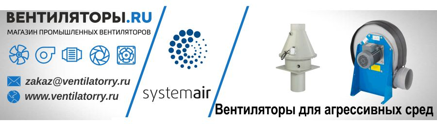 Вентиляторы для агрессивных сред от Производителя Systemair (Системэйр, Швеция)
