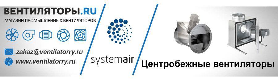 Вентиляторы Центробежные от Производителя Systemair (Системэйр, Швеция)