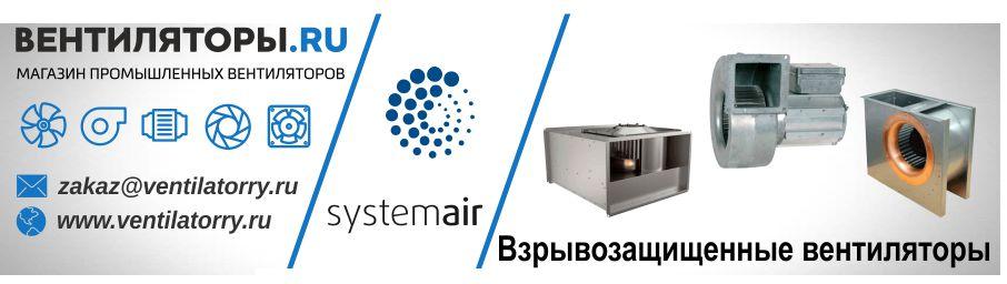 Вентиляторы Взрывозащищенные от Производителя Systemair (Системэйр, Швеция)