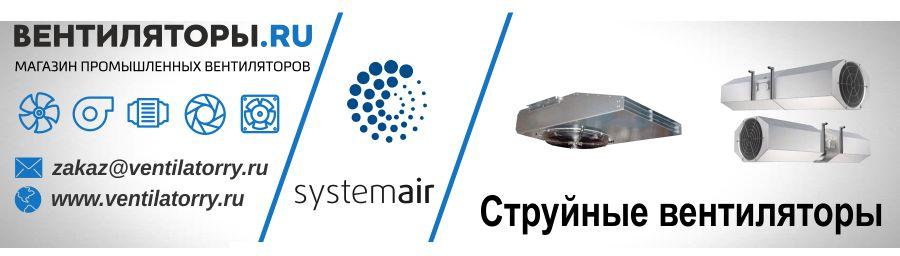 Вентиляторы Струйные от Производителя Systemair (Системэйр, Швеция)