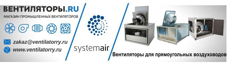 Вентиляторы для прямоугольных воздуховодов от Производителя Systemair (Системэйр, Швеция)