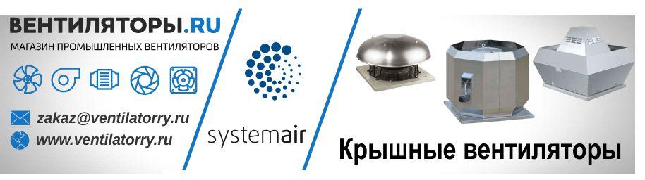 Вентиляторы Крышные от Производителя Systemair (Системэйр, Швеция)