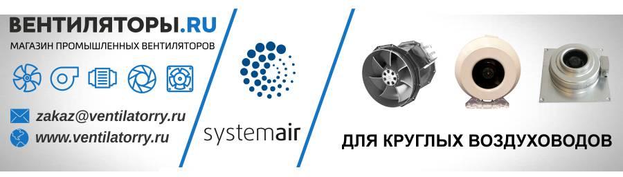 Вентиляторы для круглых воздуховодов от Производителя Systemair (Системэйр, Швеция)