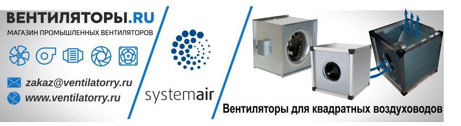 Вентиляторы для квадратных воздуховодов от Производителя Systemair (Системэйр, Швеция)