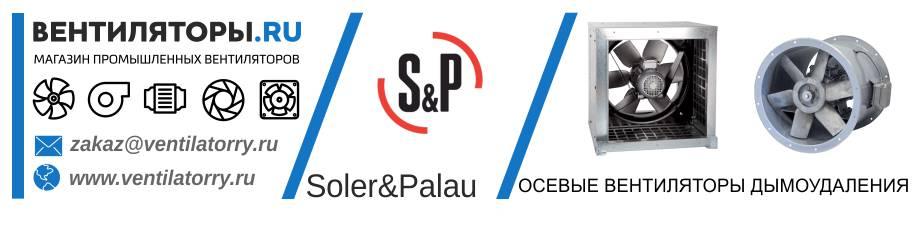 ОСЕВЫЕ ВЕНТИЛЯТОРЫ ДЫМОУДАЛЕНИЯ от Производителя Soler&Palau (Солер Палау, S&P, Испания)