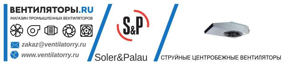 СТРУЙНЫЕ ЦЕНТРОБЕЖНЫЕ ВЕНТИЛЯТОРЫ от Производителя Soler&Palau (Солер Палау, S&P, Испания)