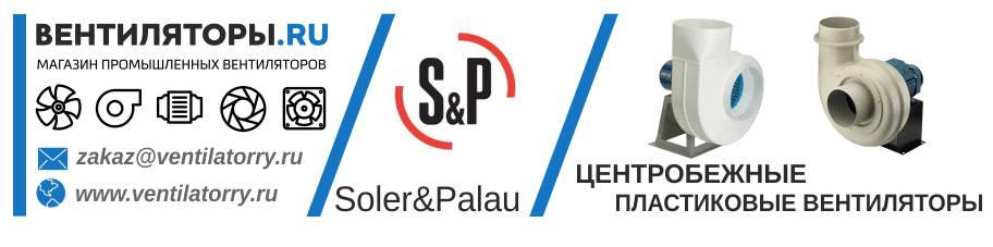 ЦЕНТРОБЕЖНЫЕ ПЛАСТИКОВЫЕ ВЕНТИЛЯТОРЫ от Производителя Soler&Palau (Солер Палау, S&P, Испания)