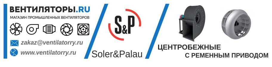 ЦЕНТРОБЕЖНЫЕ ВЕНТИЛЯТОРЫ С РЕМЕННЫМ ПРИВОДОМ от Производителя Soler&Palau (Солер Палау, S&P, Испания)