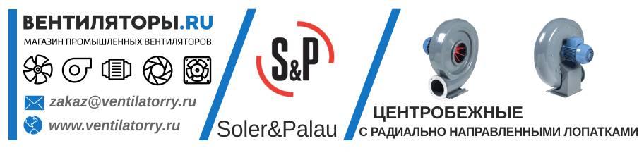 ЦЕНТРОБЕЖНЫЕ ВЕНТИЛЯТОРЫ С РАДИАЛЬНО НАПРАВЛЕННЫМИ ЛОПАТКАМИ от Производителя Soler&Palau (Солер Палау, S&P, Испания)