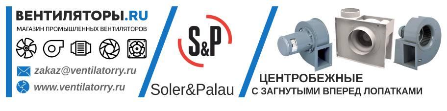 ЦЕНТРОБЕЖНЫЕ ВЕНТИЛЯТОРЫ С ЗАГНУТЫМИ ВПЕРЕД ЛОПАТКАМИ от Производителя Soler&Palau (Солер Палау, S&P, Испания)