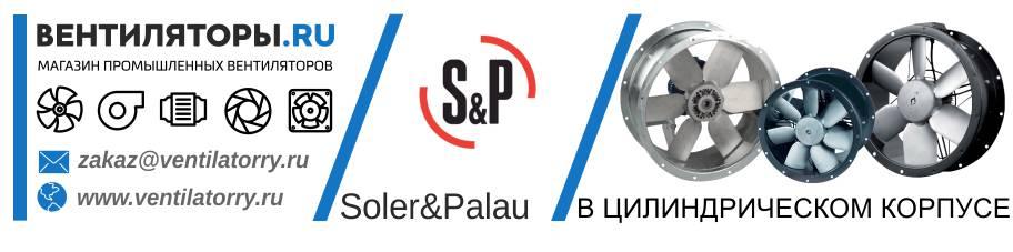 ОСЕВЫЕ ВЕНТИЛЯТОРЫ В ЦИЛИНДРИЧЕСКОМ КОРПУСЕ от Производителя Soler&Palau (Солер Палау, S&P, Испания)