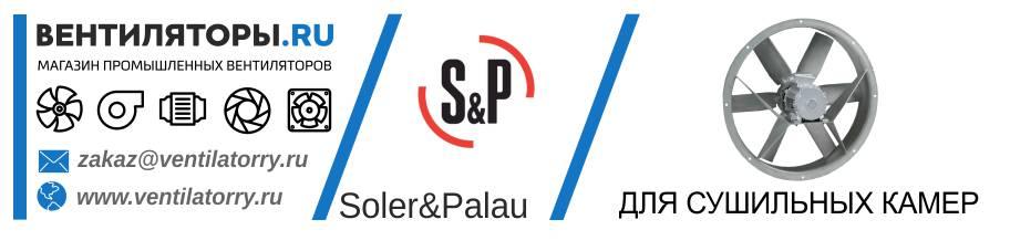 ОСЕВЫЕ ВЕНТИЛЯТОРЫ ДЛЯ СУШИЛЬНЫХ КАМЕР от Производителя Soler&Palau (Солер Палау, S&P, Испания)