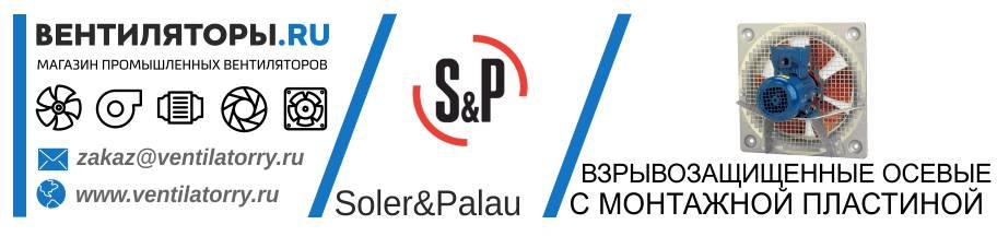 Вентиляторы серия HDB/HDT от Производителя Soler&Palau (Солер Палау, S&P, Испания)