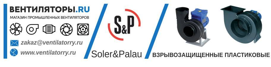 ВЗРЫВОЗАЩИЩЕННЫЕ ПЛАСТИКОВЫЕ ВЕНТИЛЯТОРЫ от Производителя Soler&Palau (Солер Палау, S&P, Испания)