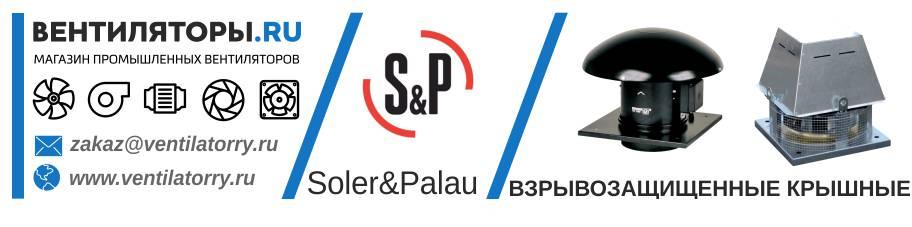 ВЗРЫВОЗАЩИЩЕННЫЕ КРЫШНЫЕ ВЕНТИЛЯТОРЫ от Производителя Soler&Palau (Солер Палау, S&P, Испания)