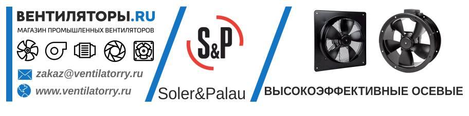 ВЫСОКОЭФФЕКТИВНЫЕ ОСЕВЫЕ ВЕНТИЛЯТОРЫ от Производителя Soler&Palau (Солер Палау, S&P, Испания)
