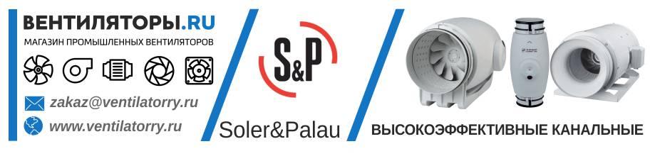 ВЫСОКОЭФФЕКТИВНЫЕ КАНАЛЬНЫЕ ВЕНТИЛЯТОРЫ от Производителя Soler&Palau (Солер Палау, S&P, Испания)