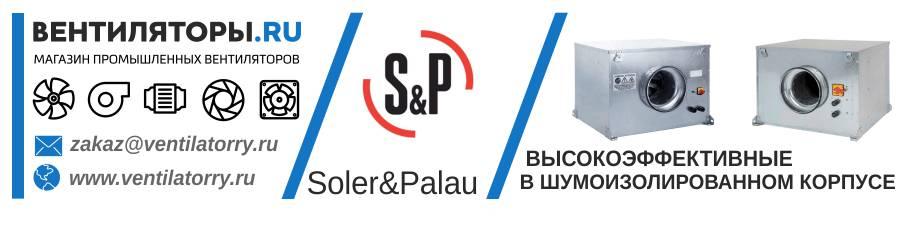 ВЫСОКОЭФФЕКТИВНЫЕ ВЕНТИЛЯТОРЫ В ШУМОИЗОЛИРОВАННОМ КОРПУСЕ от Производителя Soler&Palau (Солер Палау, S&P, Испания)