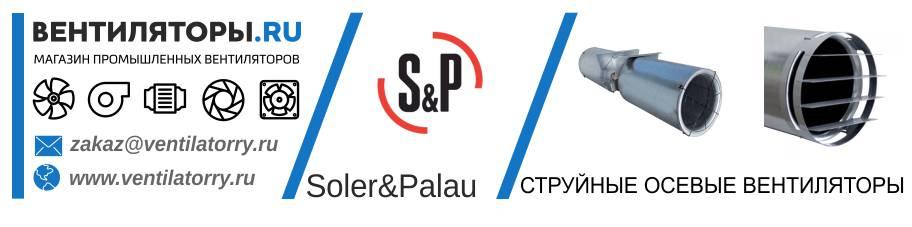 СТРУЙНЫЕ ОСЕВЫЕ ВЕНТИЛЯТОРЫ от Производителя Soler&Palau (Солер Палау, S&P, Испания)