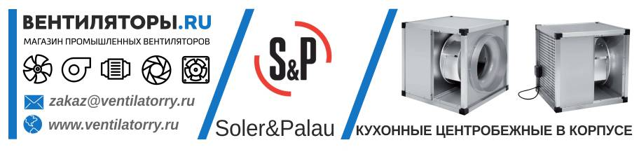 КУХОННЫЕ ЦЕНТРОБЕЖНЫЕ ВЕНТИЛЯТОРЫ В КОРПУСЕ от Производителя Soler&Palau (Солер Палау, S&P, Испания)