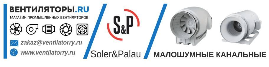 МАЛОШУМНЫЕ КАНАЛЬНЫЕ ВЕНТИЛЯТОРЫ от Производителя Soler&Palau (Солер Палау, S&P, Испания)