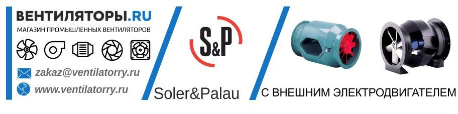ОСЕВЫЕ ВЕНТИЛЯТОРЫ С ВНЕШНИМ ЭЛЕКТРОДВИГАТЕЛЕМ от Производителя Soler&Palau (Солер Палау, S&P, Испания)