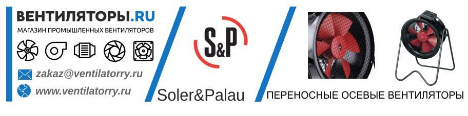 ПЕРЕНОСНЫЕ ОСЕВЫЕ ВЕНТИЛЯТОРЫ от Производителя Soler&Palau (Солер Палау, S&P, Испания)