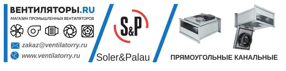 ПРЯМОУГОЛЬНЫЕ КАНАЛЬНЫЕ ВЕНТИЛЯТОРЫ от Производителя Soler&Palau (Солер Палау, S&P, Испания)
